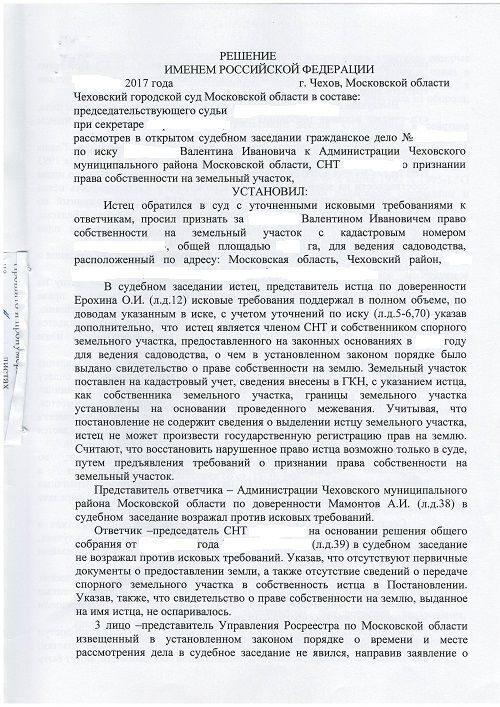 приключений решение признание права собственности на земельный участок за российской федерацией месту